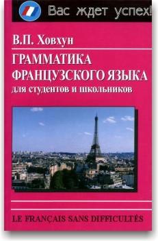 Грамматика французского языка для студентов и школьников