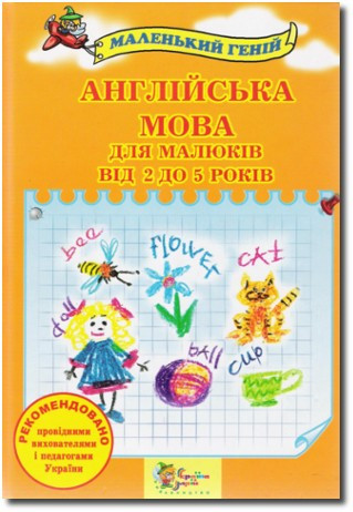 Англійська мова для малюків від 2 до 5 років