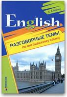 Разговорные темы по английскому языку