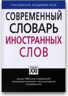 Сучасний словник іноземних слів