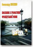 Посібник з граматики французької мови