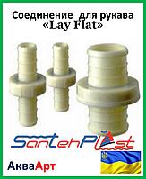 """Соединение пластиковое 2"""" для рукава «Lay Flat»"""
