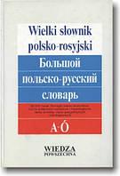 Большой польско-русский словарь (в 2-х томах)