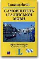 Самовчитель італійської мови. Практичний курс (книга + 2CD)