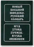 Новый большой шведско-русский словарь