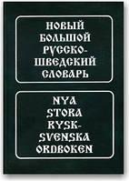 Новый большой русско-шведский словарь