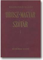 Російсько-угорський словник (у 2-х томах)
