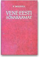 Русско-эстонский словарь