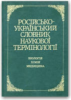 Російсько-український словник наукової термінології (біологія, хімія, медицина)
