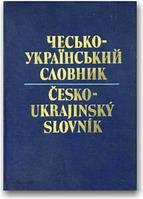 Чесько-український словник (в 2-х томах)