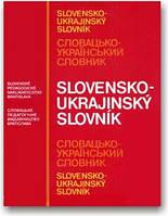 Словацько-український словник