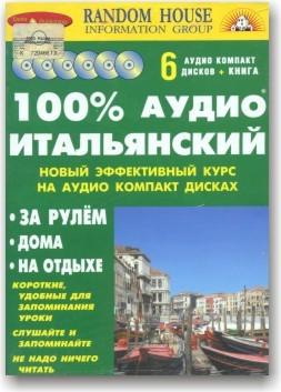 100% аудио итальянский. Начальный и средний уровень (книга + 6 CD)
