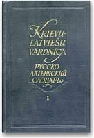 Русско-латышский словарь (в 2-х томах)