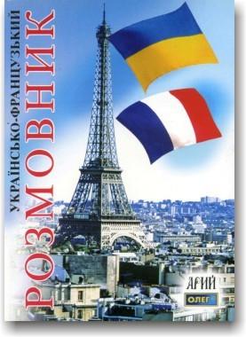 Українсько-французький розмовник