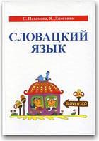 Словацкий язык. Учебник для студентов высших учебных заведений (+ CD)