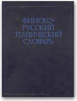 Фінсько-російська технічний словник