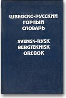 Шведско-русский горный словарь