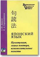 Японский язык. Пунктуация, знаки повтора, вспомогательные пометы