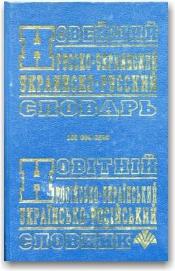 Новейший русско-украинский и украинско-русский словарь