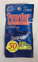 Светлячки Powder 6mm 50mm