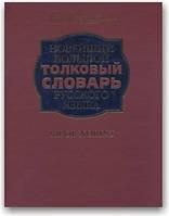 Новітній великий тлумачний словник російської мови