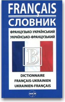 Французько-український та українсько-французький словник
