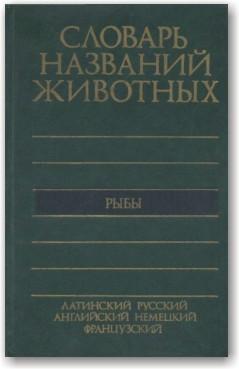 Пятиязычный словник назв тварин. Риби (латинський, російська, англійська, німецька, французька)
