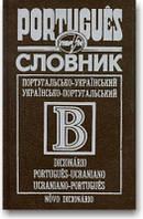 Португальсько-український, українсько-португальський словник