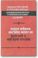 Хинди-русский и русско-хинди общеэкономический и внешнеторговый словарь