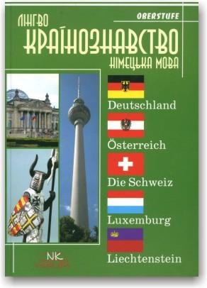 Лінгвокраїнознавство німецькомовних країн