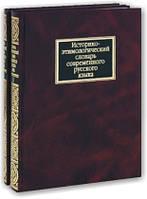 Історико-етимологічний словник сучасної російської мови (у 2 томах)