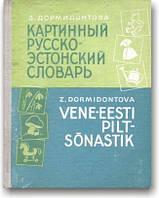 Картинный русско-эстонский словарь
