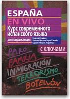 Курс современного испанского языка для продолжающих (+ CD)
