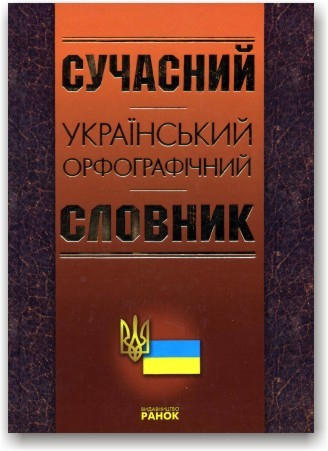 Сучасний український орфографічний словник