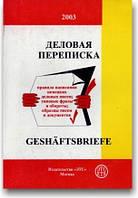 Деловая переписка: правила написания немецких деловых писем