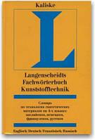 Cловарь по технологии синтетических материалов на 4-х языках: английском, немецком, французском, русском