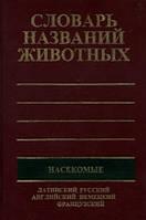 Пятиязычный словарь названий животных. Насекомые (латинский, русский, английский, немецкий, французский)