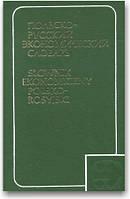 Польско-русский экономический словарь