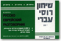 Русско-еврейский разговорник