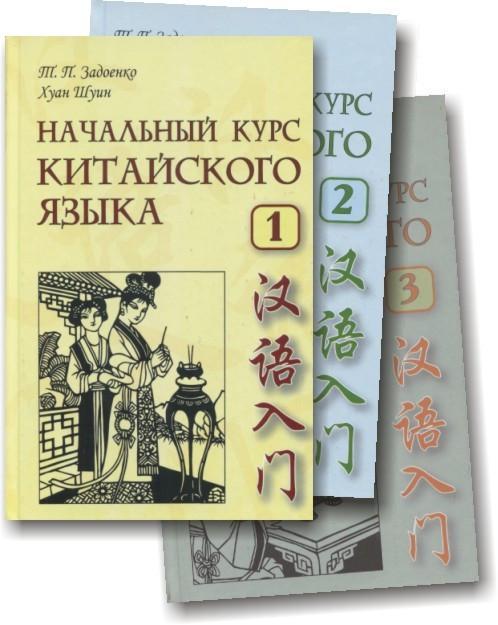 Начальный курс китайского языка (в 3-х томах + рабочие тетради + CD)