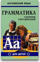 Грамматика английского языка для школьников. Сборник упражнений (книга 6)