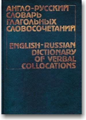 Англо-русский словарь глагольных словосочетаний