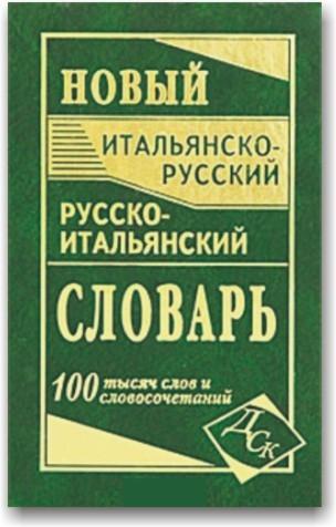 Новый итальянско-русский и русско-итальянский словарь
