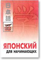 Японский для начинающих(+CD)