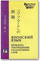 Японский язык. Проблема употребления указательных cлов