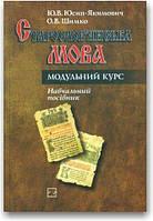 Старослов'янська мова. Модульний курс. Навчальний посібник