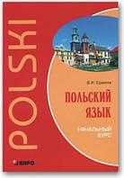 Польский язык. Начальный курс