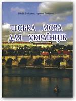 Чеська мова для українців(+CD)