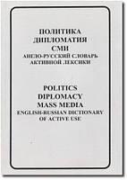 Политика, дипломатия, СМИ. Англо-русский словарь активной лексики