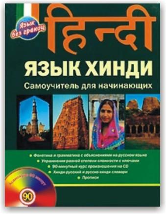 Язык хинди. Самоучитель для начинающих (+ CD)